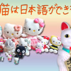 Les chats et le Japon